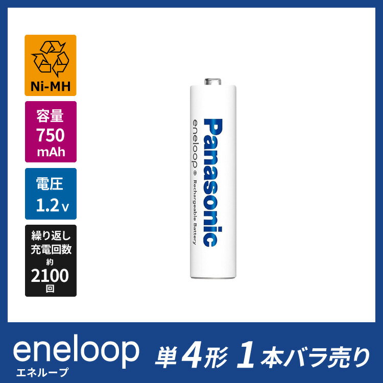 約2100回繰り返し使えるエネループ単4形(1本バラ売り/新品)Panasonic eneloop【BK-4MCC】2本以上でクロネコメール便送料無料 【RCP】【楽ギフ_包装】