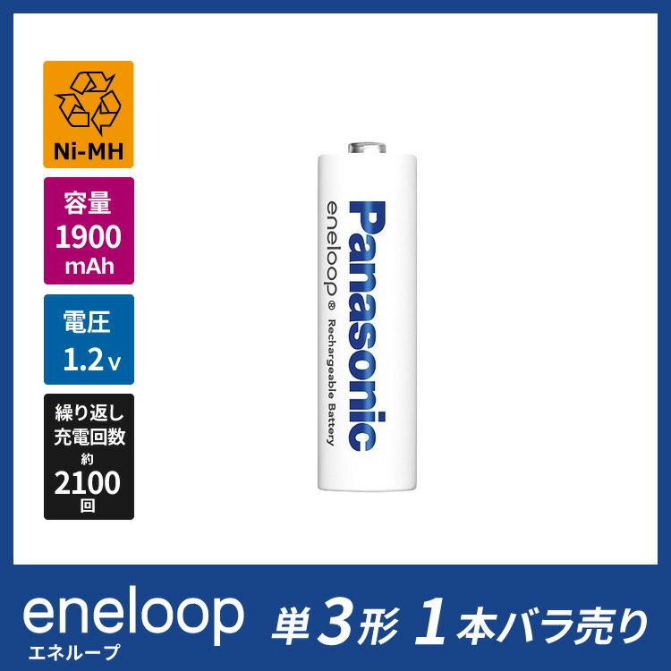 約2100回繰り返し使えるエネループ単3形(1本バラ売り/新品)Panasonic eneloop【BK-3MCC】2本以上でクロネコメール便送料無料