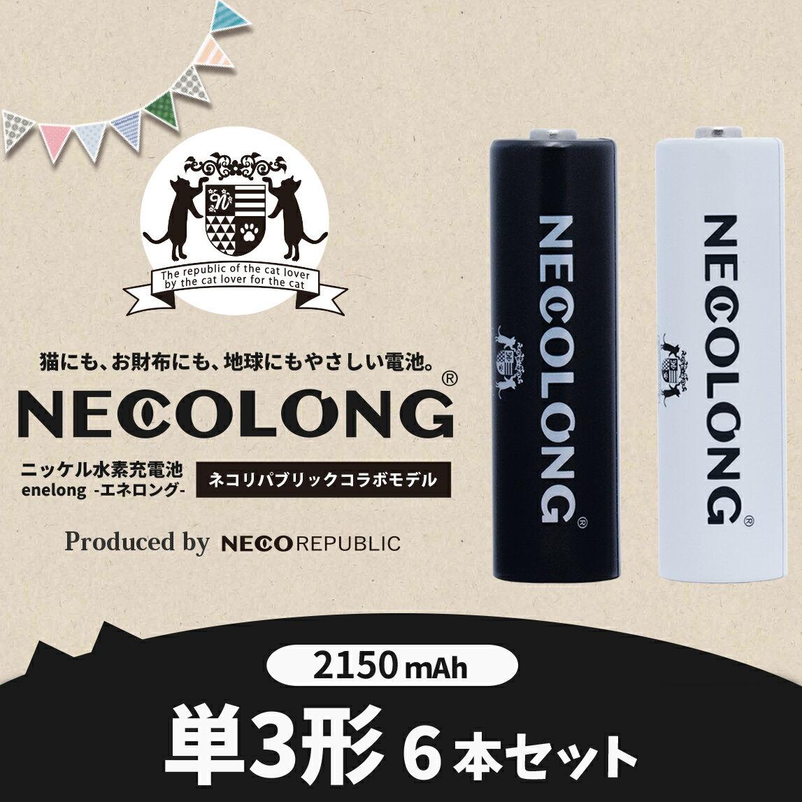 ニッケル水素充電池 NECOLONG ネコロングNECOREPUBLIC ネコリパブリック公式モデルeneloop エネループ enelong エネロング を超える大容量2150mAh!単3形電池×6本セットネコポス送料無料