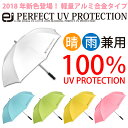 軽量アルミ合金でさらに軽く!日傘 UVカット 100% 遮光 晴雨兼用 ジャンプ 長傘ビッグサイズ120cmワイド 約465gの軽量タイプ 100%完全遮光UV...