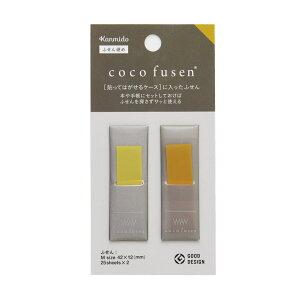 coco fusen ココフセン マスタード Mいつでも、どこでも取り出せる付箋持ち運びやすいコンパクトなケース入り!