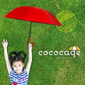 日傘 子供用 UVカット 100% 完全遮光生地晴雨兼用 小型 傘 cococage こども 通学大人の男性にも! 宅配便送料無料