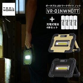 LED 投光器 ワークライト 充電式 単3 電池 4本セット防水 防塵 耐衝撃防水等級 750ルーメン IP65 電池式 マグネット 搭載キャンプ 釣り 防災 アウトドア VR-01NW 宅配便送料無料