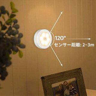 センサーライトLED照明人感センサー暖色寒色屋内専用非防水タイプ電池式マグネット着脱式丸型小型フットライトナイトライトネコポス送料無料