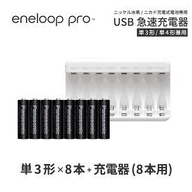 エネループ プロ eneloop pro 単3 充電池 充電器 充電器セット単3形 8本とUSB充電器のセットニッケル水素電池 充電池 単3ネコポス送料無料