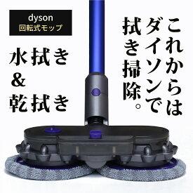 ダイソン モップ dyson モップツール 電動回転式モップアクセサリー ツール 拭き掃除 床掃除 床拭き フローリング 水拭き宅配便送料無料
