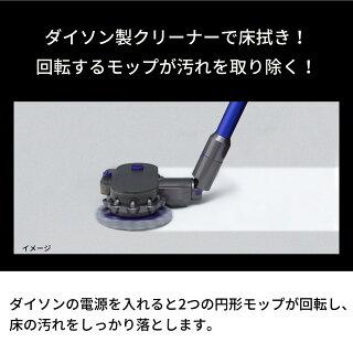 ダイソンモップdysonモップツール電動回転式モップアクセサリーツール拭き掃除床掃除床拭きフローリング水拭き宅配便送料無料
