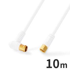アンテナケーブル 10m[4C] L型差し込み ネジ式 4K 8K 対応 10MHz-3224MHz Hi-Qケーブル fl テレビ ケーブル 高性能金メッキ仕様宅配便送料無料