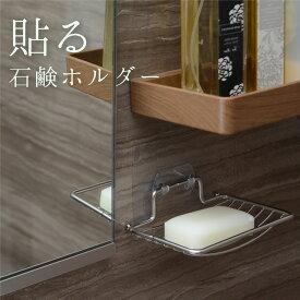 貼ってはがせる 石鹸置き おしゃれ スポンジ置き ソープディッシュ シンプル 壁掛けバスルーム 固形石鹸 新生活 宅配便送料無料