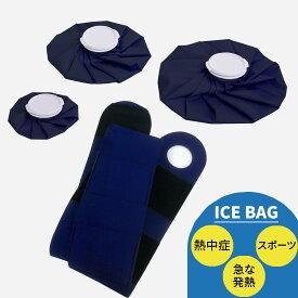 【固定バンド付】 氷嚢 氷のう アイスバッグ アイシングバッグ スポーツ アイシング バンド スポーツ 氷嚢 固定 冷却 部活 熱中症対策グッズ 発熱 熱さまし 氷 応急処置 冷却 ネコポス送料無料