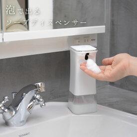 ソープディスペンサー 自動 泡 センサー ハンドソープ ディスペンサー 自動 泡 詰め替えノータッチで泡が出てくる センサー 容器に触れない 手洗い 洗剤 石鹸 シンプル おしゃれ 宅配便送料無料