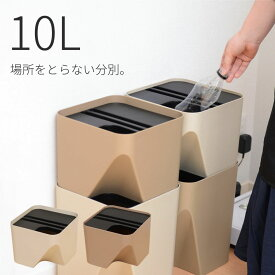 分別シール付き ゴミ箱 おしゃれ 10リットル ごみ箱 シンプル かわいい 10L重ねる スタックボックス スタッキング 分別 リサイクル リサイクルボックス ペットボトル小型 ダストボックス 省スペース キッチン アイボリー 宅配便送料無料