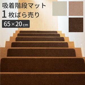 階段 滑り止め マット 1枚 ばら売り階段マット 滑り止めマット 大判 大きい 幅広 シンプル ベージュ ブラウンネコポス送料無料