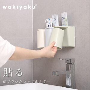 貼ってはがせる 壁掛け 歯ブラシ 歯磨き コップ 歯磨き粉 洗面台 おしゃれ 風呂 バスルーム 浮かせる 収納 マジックシート フック シンプル 宅配便送料無料