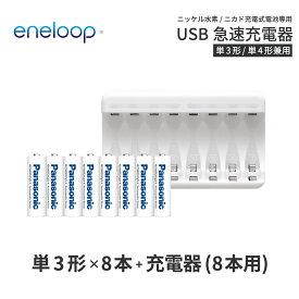 エネループ eneloop 単3 充電池 充電器 充電器セット単3形 8本とUSB充電器のセットニッケル水素電池 充電池 単3ネコポス送料無料