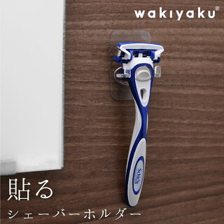 貼ってはがせる壁掛け髭剃りシェーバーシェイバーホルダー浮かせる収納鏡収納バスルーム洗面所ネコポス送料無料