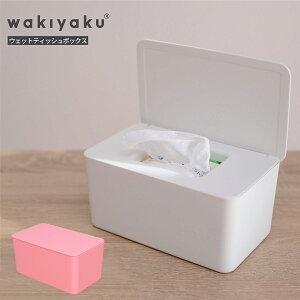 ウェットティッシュ ケース ウェットシート ボックスお尻拭き 除菌シート マスク マスクケース ウェッティ 収納 保存 保管 詰め替え ふた付き シンプル おしゃれ ホワイト 白 グレー ピンク
