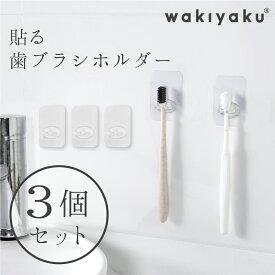 【3個セット】貼ってはがせる 壁掛け 歯ブラシ ホルダー 歯磨きスタンド 歯ブラシ立て 鏡 収納 バスルーム 洗面所ネコポス送料無料