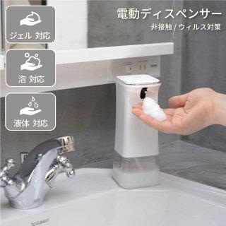 [予約商品3/27発送予定」ソープディスペンサー自動泡センサーハンドソープ詰め替えノータッチで泡が出てくるセンサー容器に触れない手洗い洗剤石鹸シンプルおしゃれ宅配便送料無料