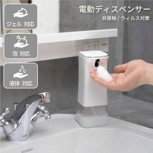 ソープディスペンサー 自動 泡 センサー トイレ...