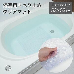 風呂 滑り止め マット 浴槽 すべり止め バスマット転倒防止 子供用 介護用宅配便送料無料