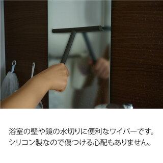 風呂浴室水切りスキージースクイージーワイパー水切りワイパー窓ガラス鏡防カビ風呂掃除結露シンプルおしゃれ宅配便送料無料