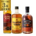P3倍ウイスキー セット 詰め合わせ 飲み比べ 送料無料 ジェームスキング・ロイヤルオーク・グレンジストン シェリー 3…