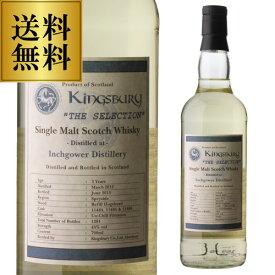 送料無料 インチガワー 3年 2012 <キングスバリー> 700ml 43度 スコッチ シングルモルト スペイサイド kingsbury [ウイスキー][ウィスキー] 長S