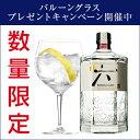 数量限定バルーングラス付サントリー ジャパニーズ クラフトジン<六> ROKU GIN 700ml ロク 47度THE JAPANESE CRAFT …
