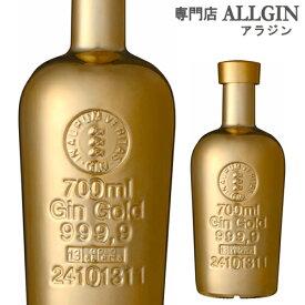 ゴールド999.9ジン 700ml フランス