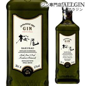 桜尾 ジン 700ml 中国醸造 オリジナル SAKURAO GIN ORIGINAL 長S