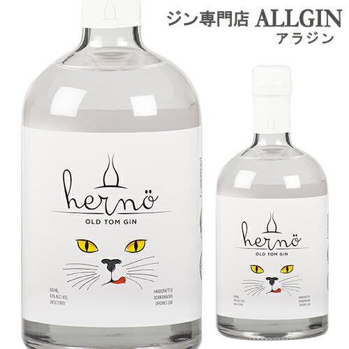 ヘルノ オールドトム ジン 甘口クラフトジン 43度 500ml スウェーデン ネコ 猫 北欧 GIN金賞 世界一 世界最高賞 gin 長S