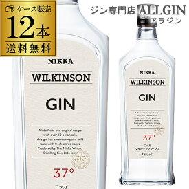 1本当り741円(税別) 送料無料ウィルキンソン ジン 37度 720ml×12本 [ウイルキンソン][ウヰルキンソン]長S
