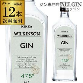 1本当り834円(税別) 送料無料ウィルキンソン ジン 47.5度 720ml×12本 [ウイルキンソン][ウヰルキンソン]長S