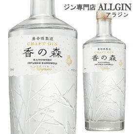 養命酒製造 香の森 KANOMORI クラフトジン 700ml 47度 日本古来の香木「クロモジ」使用 国産