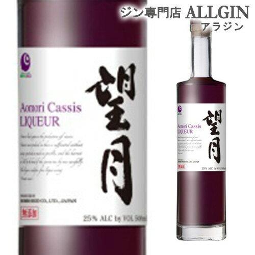 AomoriCassis望月青森 カシス 本坊酒造 国産 リキュール 長S