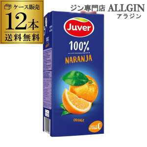 P3倍送料無料 Juver フベル オレンジ100%ジュース 1L×12本 ケース販売 長S誰でもP3倍は 7/4 20:00 〜 7/11 1:59まで