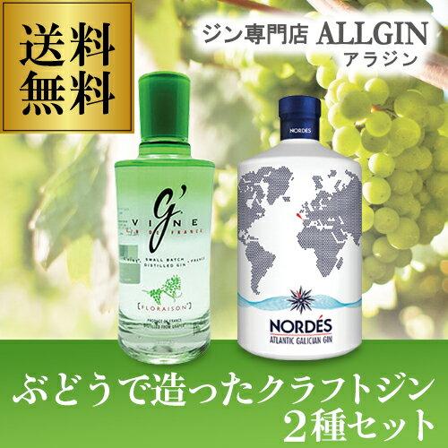 送料無料 ぶどうで造ったクラフトジン2種セットGIN ノルデス ジーヴァインgin 葡萄 ブドウ クラフトジン