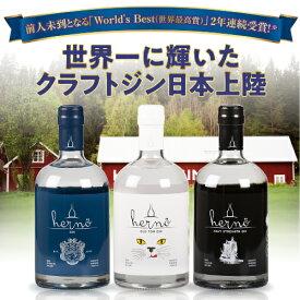 ヘルノ ジン 飲み比べ3本セットクラフトジン 500ml×3本 北欧 スウェーデン GIN ロンドンドライジン ネイビーストレングス オールドトム 金賞 世界一 世界最高賞 gin 長S ギフト
