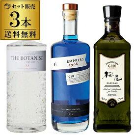 送料無料 世界のクラフトジン 飲み比べ 3本セットエンプレス ボタニスト 桜尾 ジン GIN 国産 広島 カナダ スコットランド アイラ 長S
