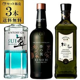 送料無料 日本のクラフトジン 飲み比べ 3本セット翠 季の美 桜尾 ジン GIN 国産 広島 京都 サントリー SUI KINOBI SAKURAO 長S