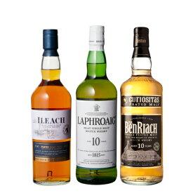 送料無料 スモーキーウイスキー 3本セット 第4弾 ウィスキー アイラ ラフロイグ 10年 アイリーク ベンリアック ウイスキー セット 詰め合わせ 飲み比べ ギフト [長S]
