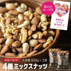 (予約) 送料無料 素焼き4種のミックスナッツ 1袋当たり2,028円(税込) 850g×2袋 食塩不使用 素焼き 大容量 保存食 RSL 2021/4月下旬発送予定