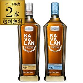 7/30限定 全品P3倍送料無料 KAVALAN カバラン ディスティラリーセレクト No.1 + No.2 飲み比べ 2本セット シングルモルト ウィスキー whisky 台湾 カヴァラン 長S