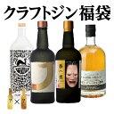 (予約) 【限定100セット】クラフトジン福袋2本セット! 特賞は京都蒸溜所の限定ボトル! その他どの組み合わせが当た…