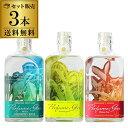 送料無料 Perfume Gin 3種セット( 芳樟 知覧紅茶 レモングラス ) パフューム ジャパニーズ クラフトジン 500ml 47度 …