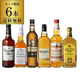 1本当り1,164円(税込) 送料無料 厳選ウイスキー 6本セット 第18弾デイリー ブレンデッド スコッチ ウイスキー バーボン カナディアン whisky 長S
