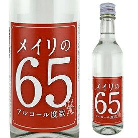 メイリの65% 明利酒類 360ml 65度 長S
