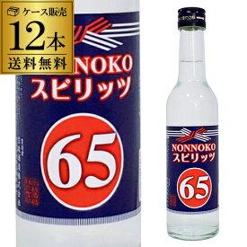 1本あたり773円税抜 送料無料NONNOKOスピリッツ65 300ml 65度 宗政酒造 のんのこ ノンノコ ハイアルコール 高アルコール スピリタス代用として 長S