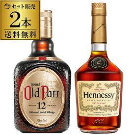 送料無料 スコッチ と ブランデー 味わいの違い飲み比べセットオールドパー12年 ヘネシーVS ブレンデッド ウイスキー コニャックwhisky 長S お中元 プレゼント ギフト 贈答品